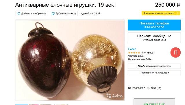 Шар 19 века из Франции оказался самой дорогой игрушкой на на Avito.ru.