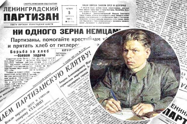 Михаил Абрамов и полосы «Партизанской мести».