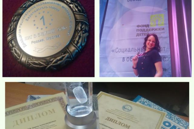 медаль, диплом и хрустальная мышка - признание Дашиных заслуг.