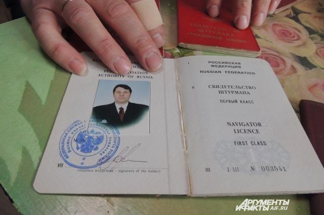 Олег — штурман сначала военной, потом гражданской авиации.
