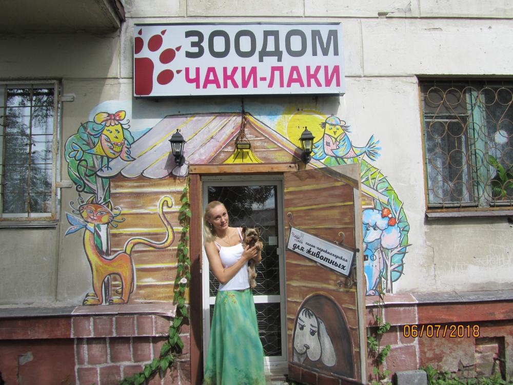 Екатерина, основатель зоодома «Чаки-лаки»