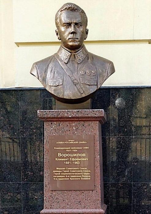 Памятник Ворошилову