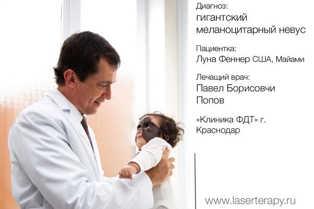 Павел Попов с Луной Феннер.