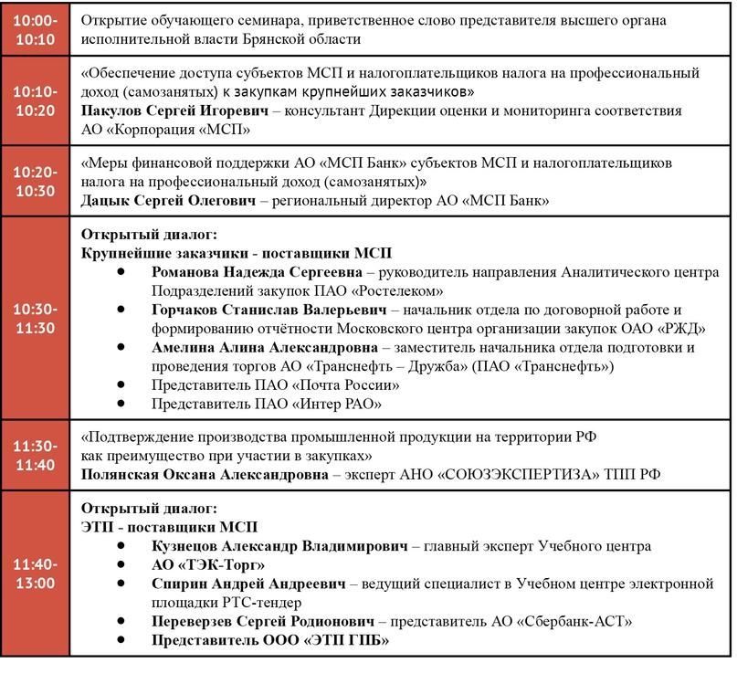 Все слушатели получат презентационные и методические материалы.Подробная программа и регистрация по ссылке: https://email.tektorg.ru/landing/msp230421bryansk