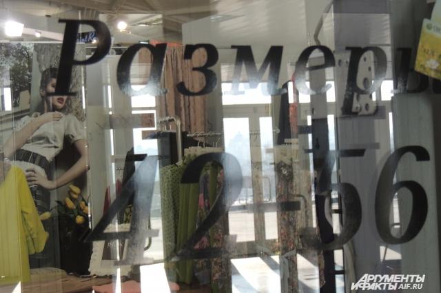 Надпись на стекле плохо различима, но её видят все нестандартные покупательницы