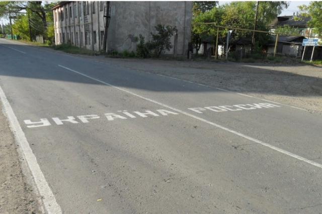 Граница на улице Дружбы Народов разделена белой полосой чётная сторона принадлежит российской стороне, нечётная украинской