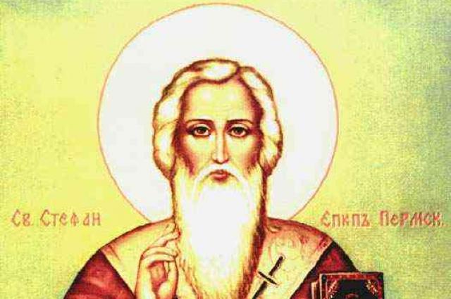 Святитель Стефан.