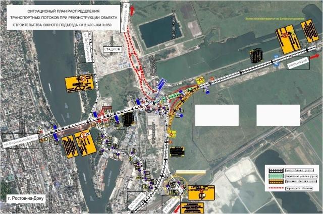 Основную нагрузку будет нести Темерницкий мост, с которого предусмотрен беспрепятственный съезд на временную объездную дорогу в направлении к  Батайску, также будет осуществляться движение и из Батайска.