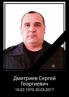 Судебный пристав Сергей Дмитриев.