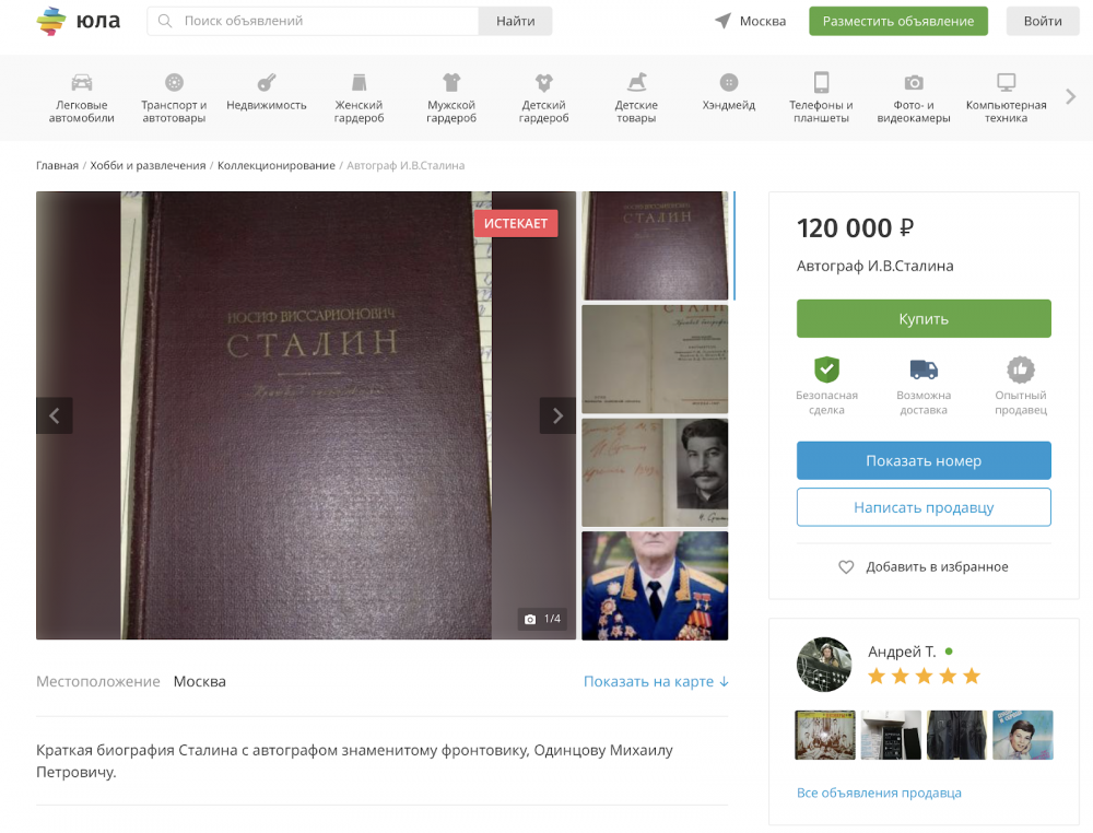 Автограф Иосифа Сталина оценили в интернете в 120 тысяч рублей.
