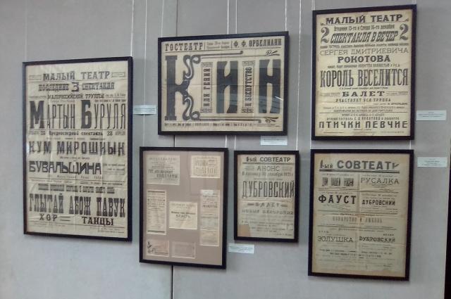 Старые театральные афиши бережно хранят в архивах.