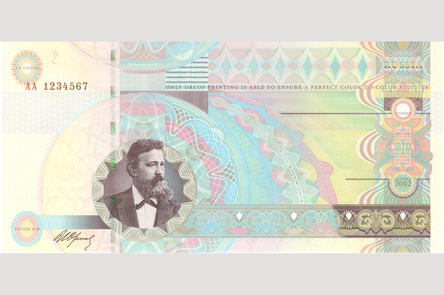 Банкнота, посвящённая Ивану Ивановичу Орлову.
