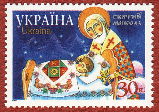 Святой Николай на почтовой марке Украины, 2002