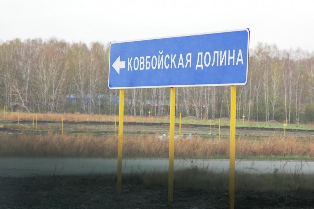 Ковбойская долина