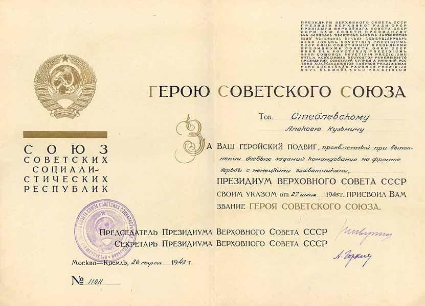 Изначально Герои Советского Союза получали только грамоту