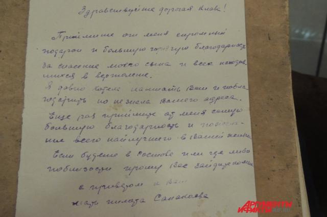 Письмо матери Анатолия со словами благодарности