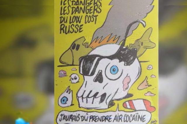 карикатуры Charlie Hebdo на крушение А-321 в Египте