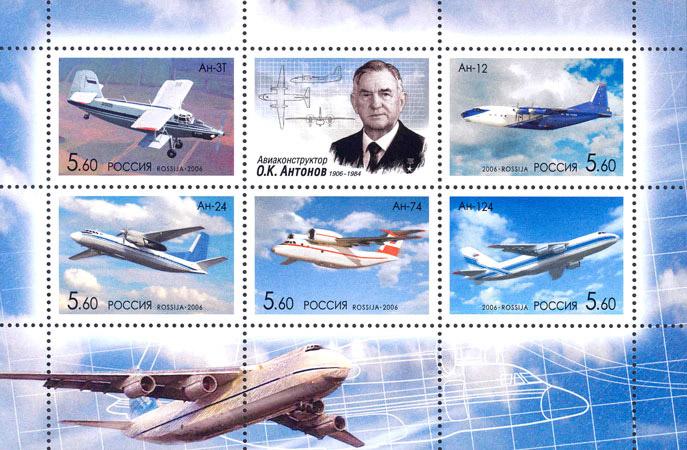 Олег Константинович Антонов и самолеты его конструкции на марках Почты России 2006 года.