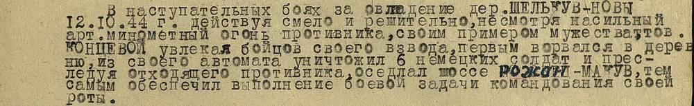 Наградной лист Александра Концового.
