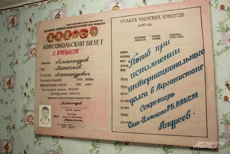 Друзья, вынесшие Славу с поля боя, вернули матери его комсомольский билет, который потом превратился в плакат