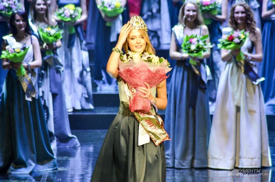 Мисс Екатеринбург 2017