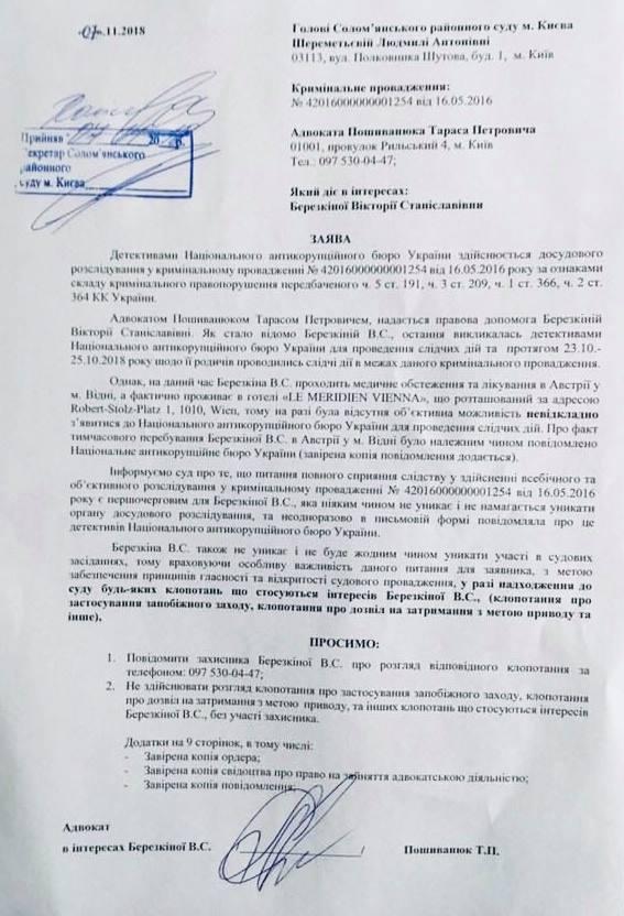 Документ НАПК