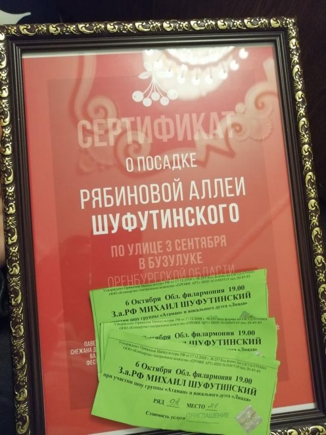 такой сертификат артисту подарили бузулучанки.