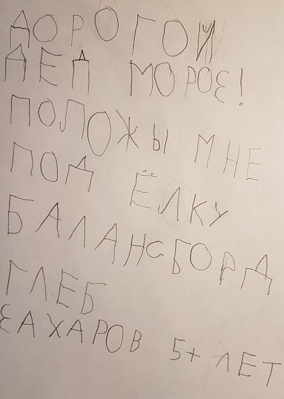 Письмо Глеба Захарова, которое он написал в этом году.