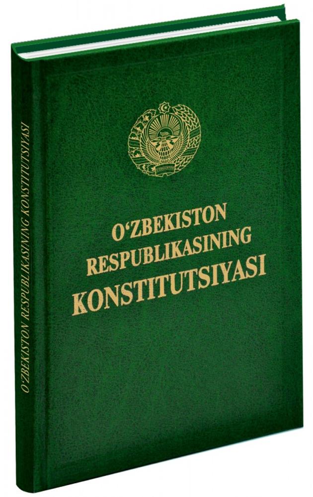 Конституция Республики Узбекистан.