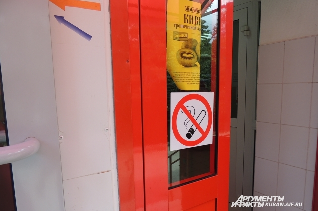 Курить разрешено только в 15 метрах от магазина