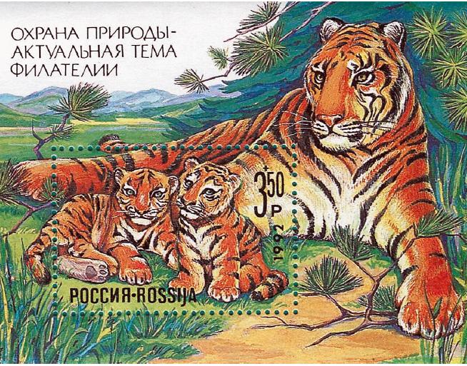 Марки с тиграми