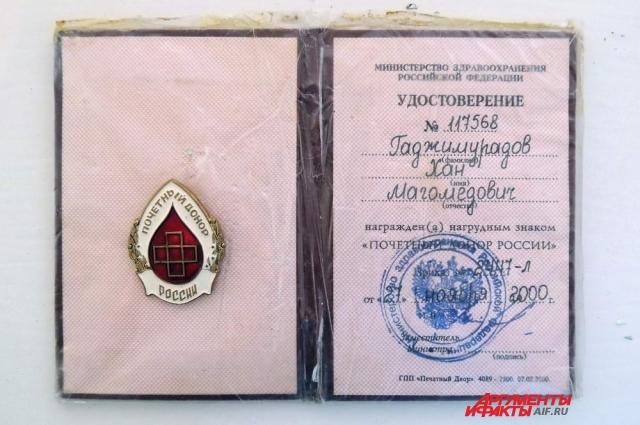 Удостоверение почётного донора, выданное Хану Гаджимурадову.