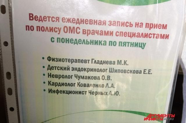 Объявление о том, что медицинский центр работает по системе ОМС, висит на входной двери.