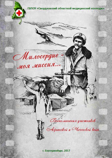 Книга «Милосердие - моя миссия» пока не поступила в тираж.