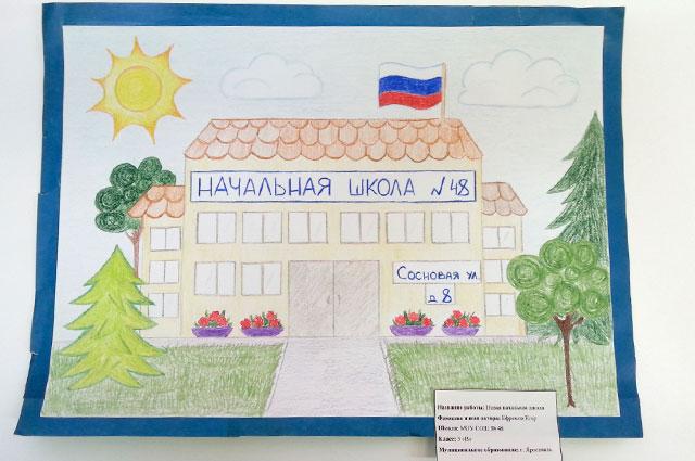 Такой видит начальную школу Егор Ефремов из школы №48 Ярославля.