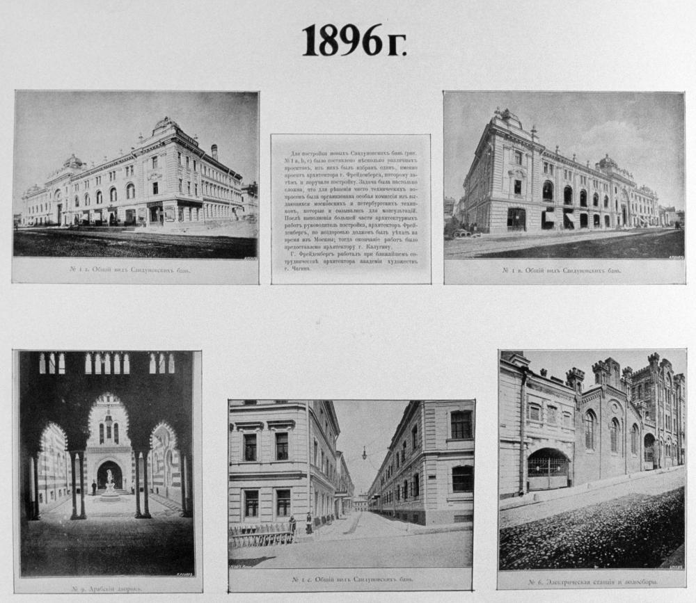Сандуновские бани. Репродукция печатного издания 1896 года.