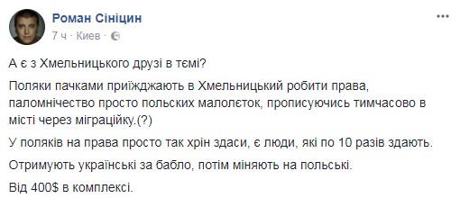 украинские права