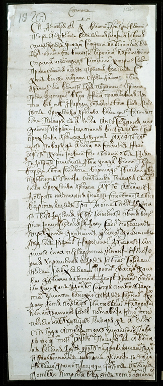 Рукопись Указа Петра I № 1736 от 20 (30) декабря 1699 года «О праздновании Нового года»