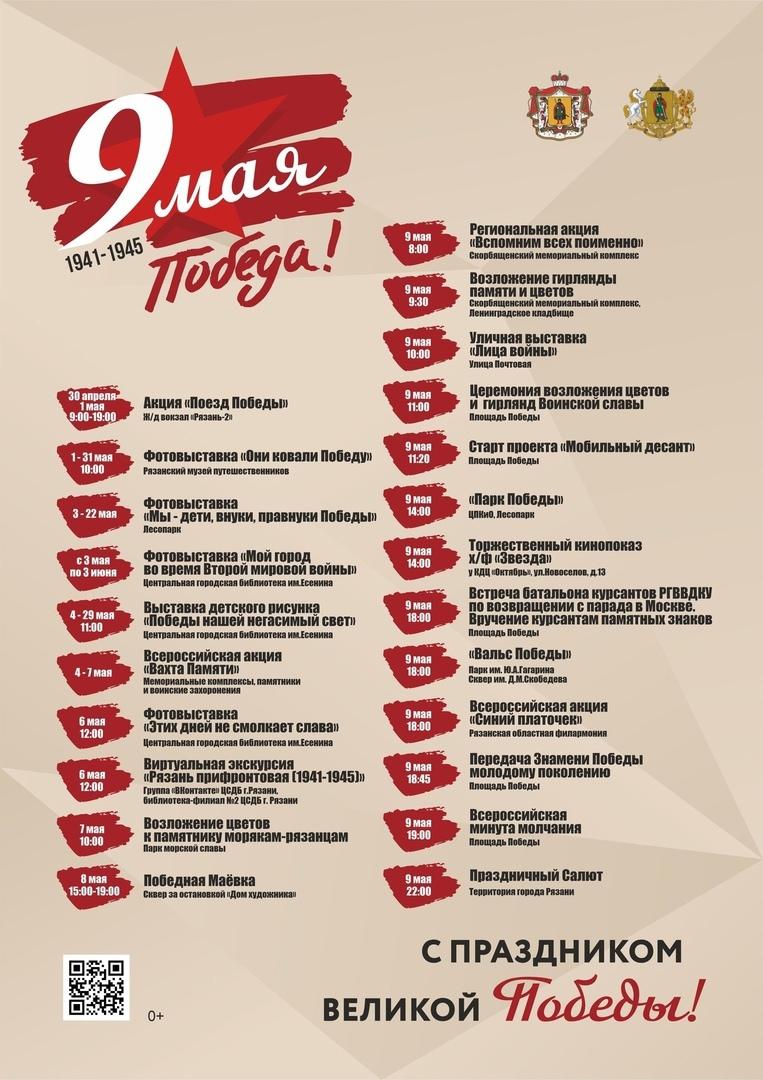 Программа мероприятий на 9 мая в Рязани