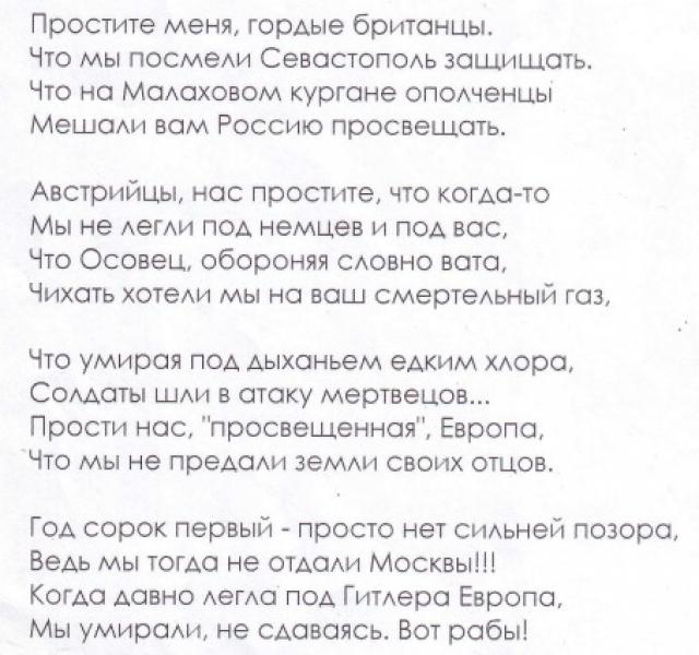 То самое стихотворение (отрывок).