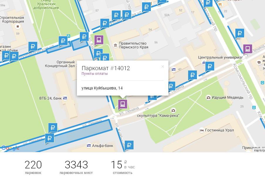 Зона платной парковки в Перми