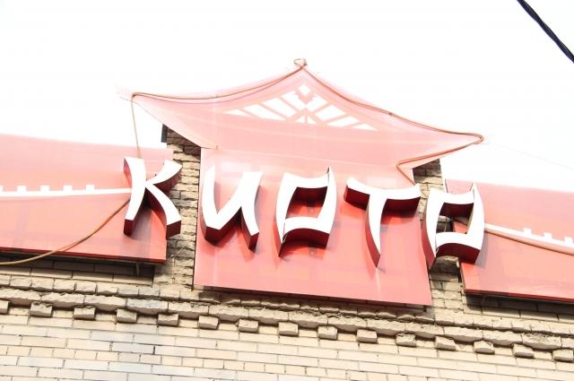 Ресторан «KYOTO Cooking studio» оправдывает статус кулинарной студии