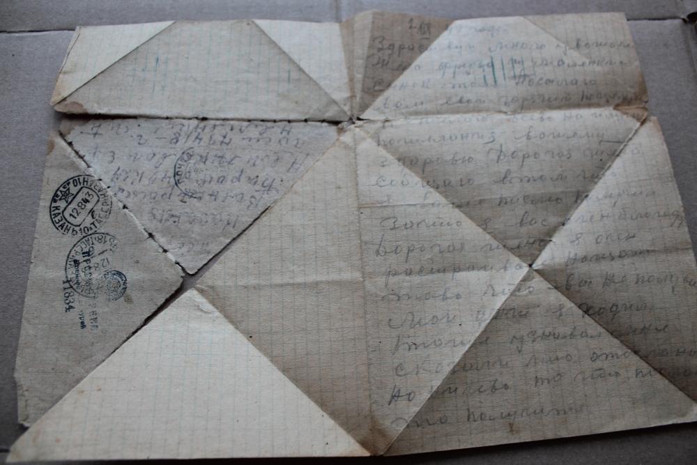 Блокадное письмо.