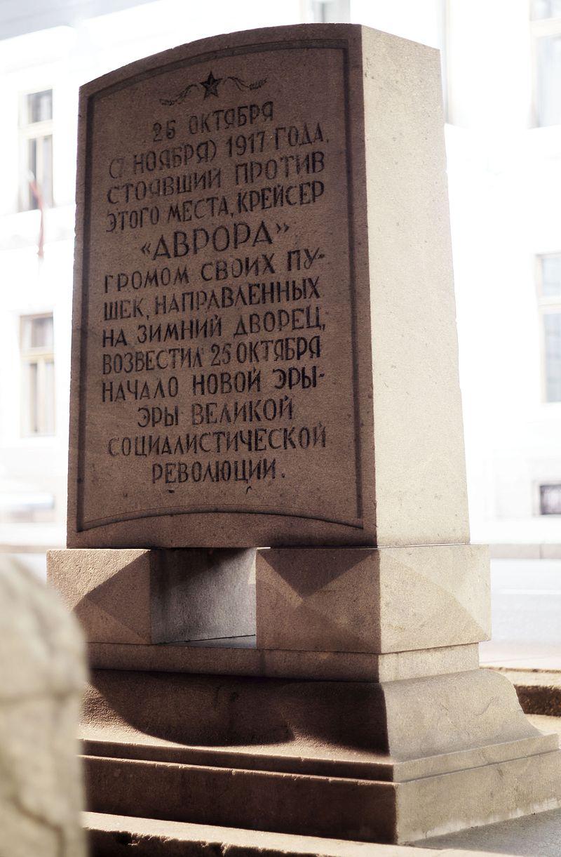 Стела в честь «Авроры» на Английской набережной