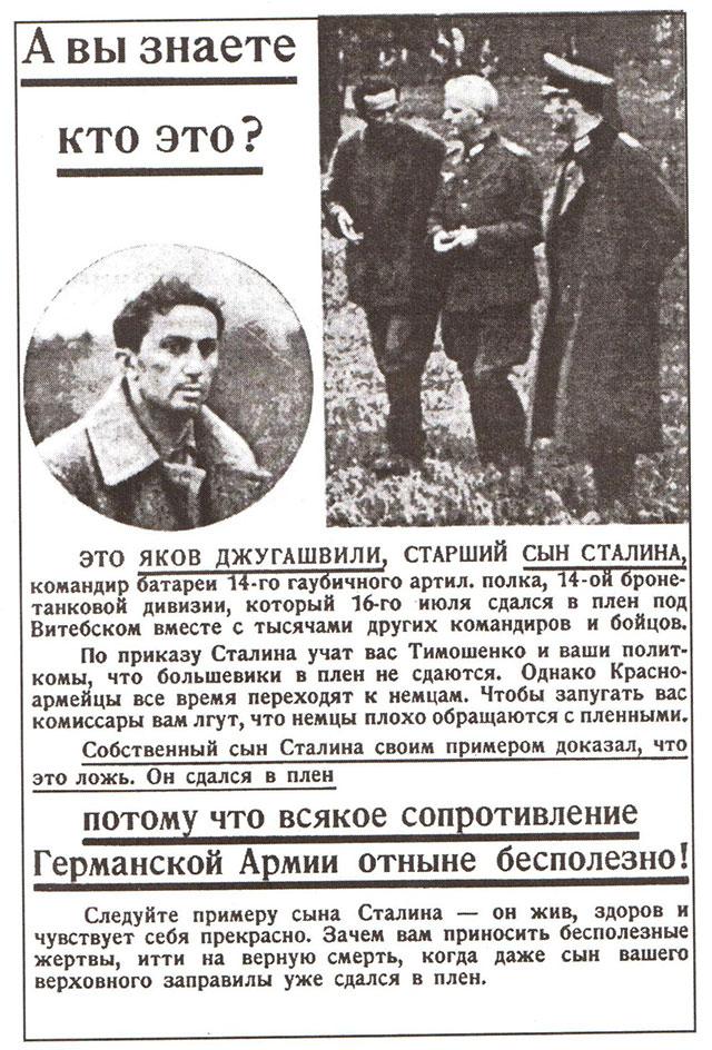 Немецкая листовка 1941 года, использовавшая Якова Джугашвили в целях пропаганды плена.