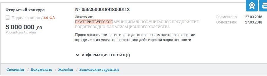 Услуги коллекторов обойдутся в 5 млн рублей.