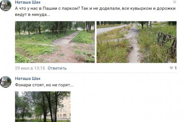 Наталья Шах обеспокоена ходом ремонта парка.
