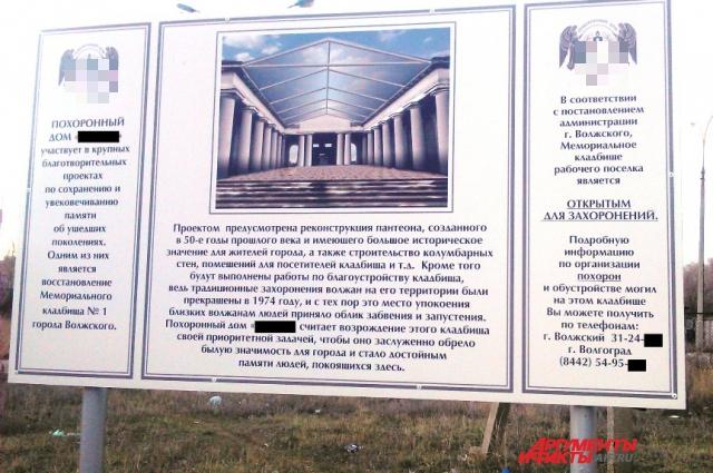 Реклама похоронной компании-монополиста единственная на кладбище Волжского.