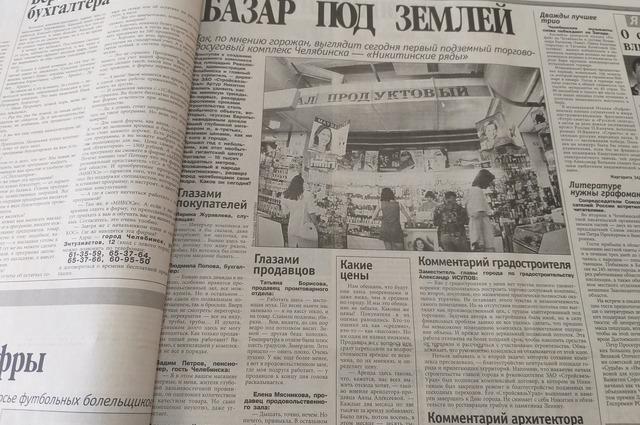базар-газеты