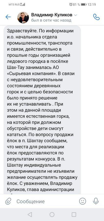 ответ мэра Стерлитамака Владимира Куликова